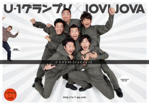 U-1グランプリ CASE05【ジョビジョバ】チラシ