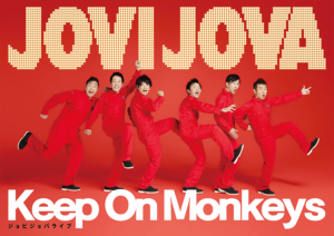 keep on monkeys チラシ