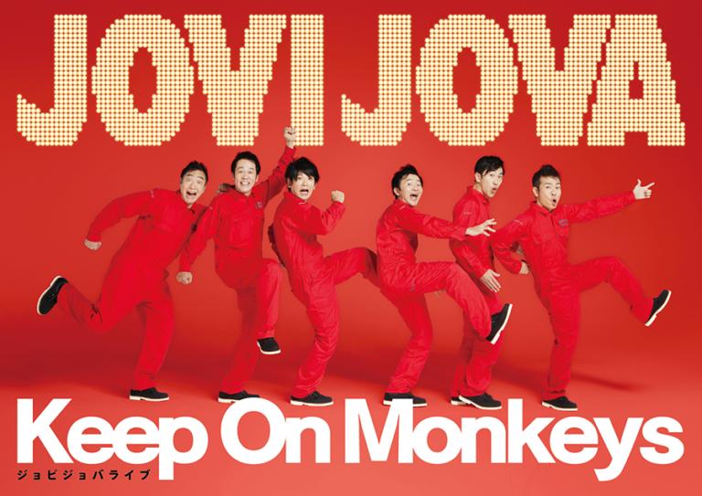 keep on monkeys チラシ