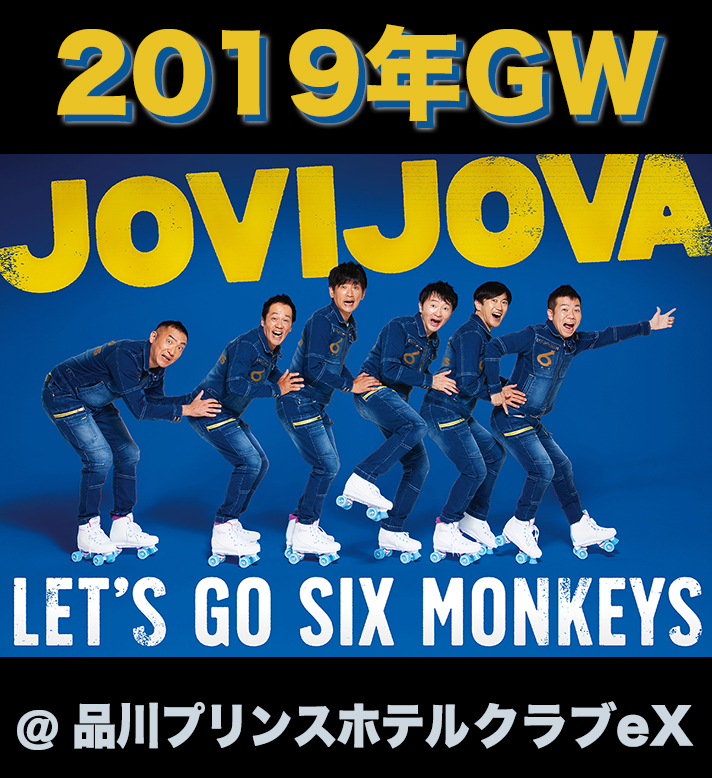 ジョビジョバ LET'S GO SIX MONKEYS